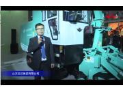 山东五征农机参展产品视频详解---2018国际农机展