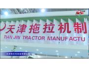天拖TNG2104轮式拖拉机视频详解---2018国际农机展