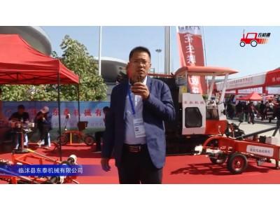 临沭县东泰参展产品视频详解——2018国际农机展