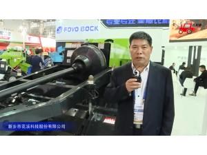 花溪玉田方捆打捆机视频详解——2018国际农机展(二)