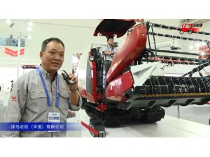 洋馬YH1180(4LZ-4.5A)全喂入稻麥聯合收割機視頻詳解—2018國際農機展