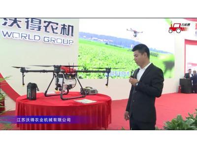 沃得新品翔龙3WWDZ-10植保无人机视频详解-2018国际农机展