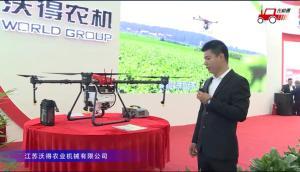 沃得新品翔龍3WWDZ-10植保無人機視頻詳解-2018國際農機展