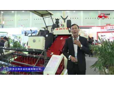 沃得锐龙尊享版收割打捆一体机视频详解-2018国际农机展