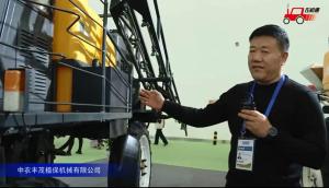 中农丰茂3WPZ-1300自走式喷杆喷雾机视频详解—2018国际雷火展