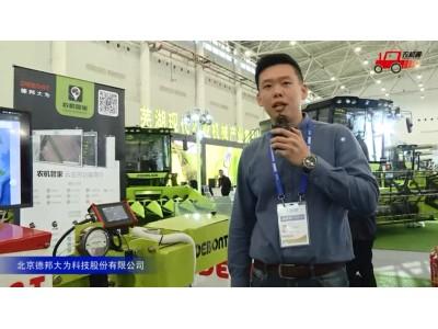 德邦大为农机管家云监控系统视频详解——2018国际农机展