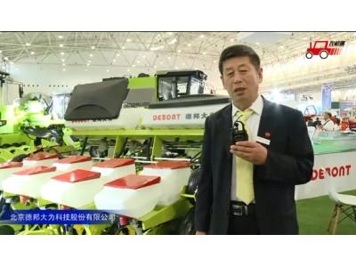 德邦大为免耕精量播种机视频详解——2018国际农机展