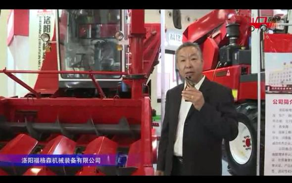 洛陽福格森4行靜液壓莖穗兼收收獲機視頻詳解---2018國際農機展