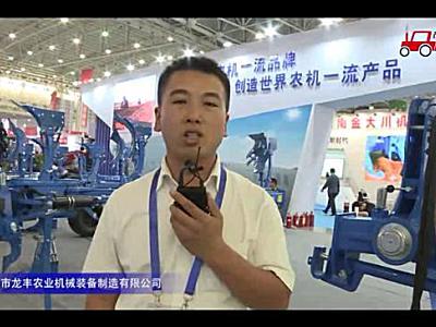 郑州龙丰农机参展产品视频详解---2018国际农机展