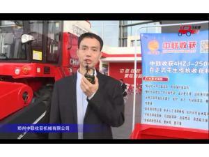鄭州中聯農機參展產品視頻詳解---2018國際農機展