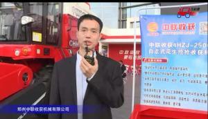 郑州中联农机参展产品视频详解---2018国际农机展