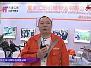 重庆汇田HTCD1枝条粉碎机视频详解-2018国际农机展