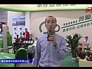重庆鑫源农机参展产品视频详解-2018国际农机展