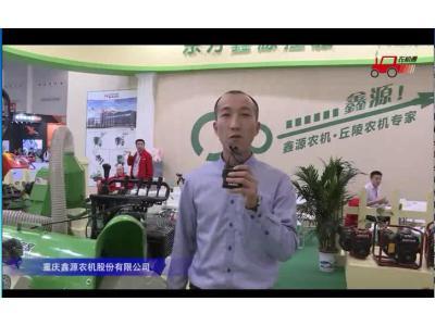 重庆鑫源农机参展产品视频详解---2018国际农机展