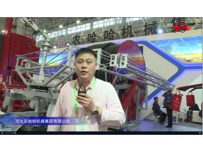 河北农哈哈农机参展产品视频详解---2018国际农机展