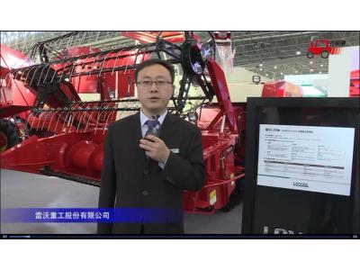 雷沃谷神RG60谷物联合收割机视频详解---2018国际农机展
