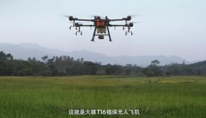 大疆T16植保無人機介紹視頻