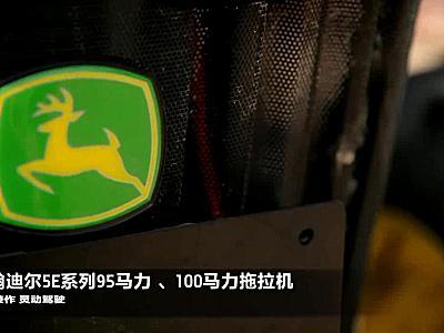 約翰迪爾5E系列954、1000拖拉機產品視頻