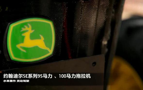 约翰迪尔5E系列954、1000拖拉机产品视频