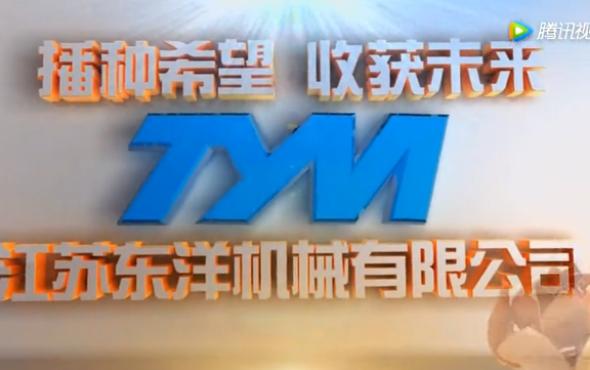 江蘇東洋機械有限公司企業介紹視頻