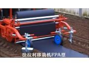 意大利法拉利(FERRARI)FPA型移栽机作业视频