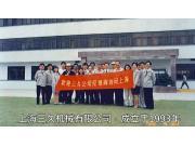 上海三久25周年紀念影片