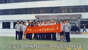 上海三久25周年纪念影片