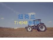 紐荷蘭T1404B拖拉機產品介紹