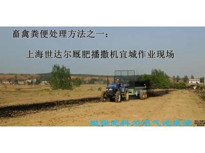 上海世达尔厩肥机在宜城播撒畜牧粪便作业视频