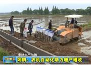 湘阴农机自动化助力增产增收作业视频