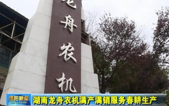 湖南龍舟農機滿產滿銷服務春耕生產作業視頻
