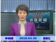 貴州省畢節市納雍縣《納雍新聞》報道關於采購頂呱呱智能遙控旋耕機視頻