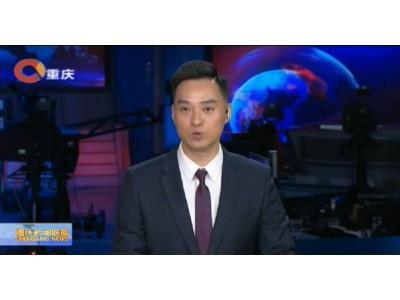 重庆卫视电视台《重庆新闻联播》报道顶呱呱智能遥控管理机视频