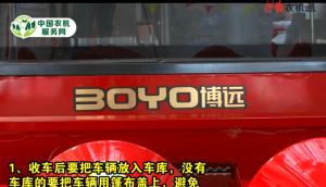 中農博遠4YZ-4C型玉米收獲機收車后的存放和保養