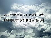 四平顺邦-2018新产品发布会
