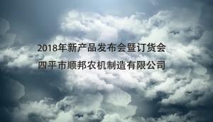 四平順邦--2018新產品發布會