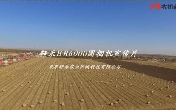 轩禾BR6000 Ver3.0圆捆机宣传片