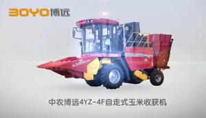 中農博遠4YZ-4F自走式玉米收獲機產品宣傳片中文版