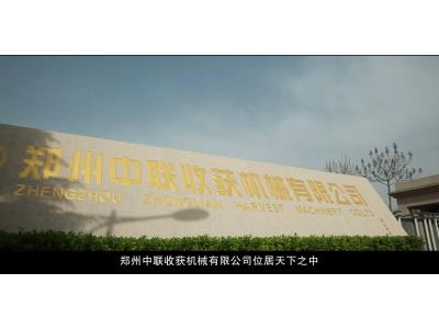 企业宣传片-郑州中联收获机械有限公司