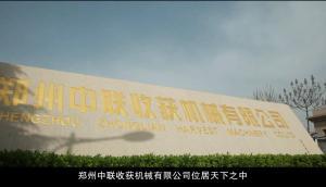 企業宣傳片-鄭州中聯收獲機械有限公司