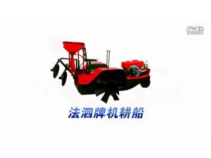 武汉市法泗机耕船视频