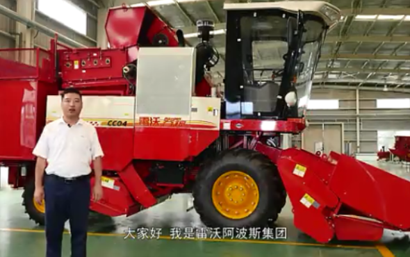 雷沃谷神CC04玉米机产品介绍