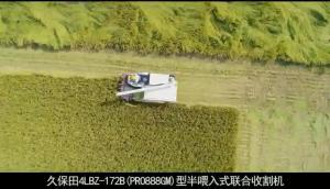 久保田4LBZ-172B(PRO888GM)操作保養視頻