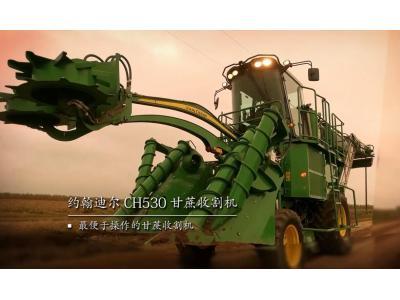約翰迪爾CH530甘蔗收割機作業視頻