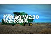 約翰迪爾W230谷物聯合收割機產品視頻