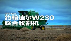 约翰迪尔W230谷物联合收割机产品视频