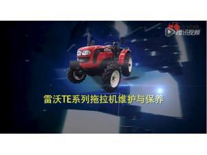 雷沃TE系列拖拉機維護與保養視頻