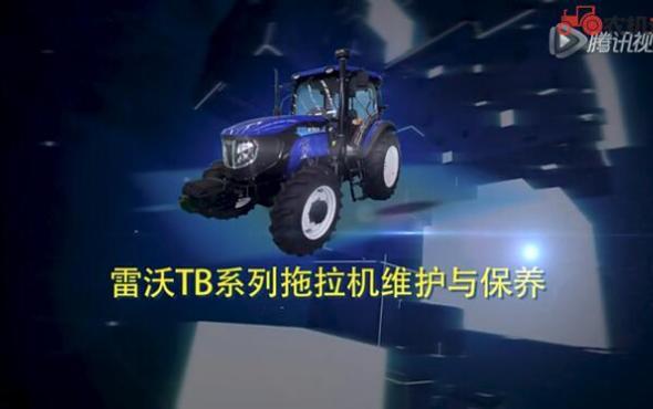 雷沃TB系列拖拉機維護與保養視頻