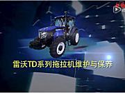 雷沃TD系列拖拉机维护与保养视频