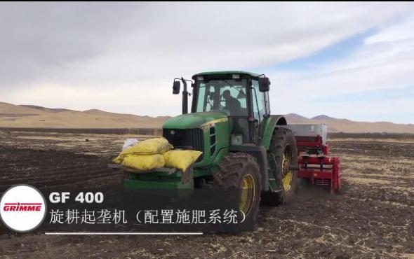 格立莫grimme旋耕起垄机GF400+施肥系统作业视频